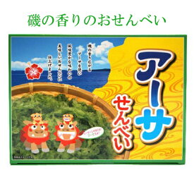 沖縄アーサせんべい 沖縄土産 南風堂 3枚×12袋