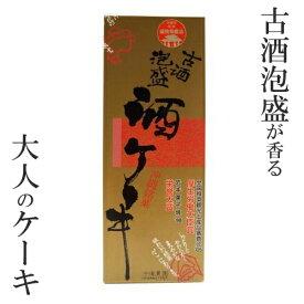 酒ケーキ 沖縄 お取り寄せ 泡盛 ケーキ 古酒泡盛・酒ケーキ 330g