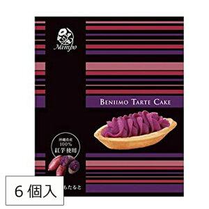 べにいもたると 紅芋タルト 沖縄土産 沖縄のお菓子 紅芋 タルト お菓子 ナンポー通商 紅いもタルト 6個