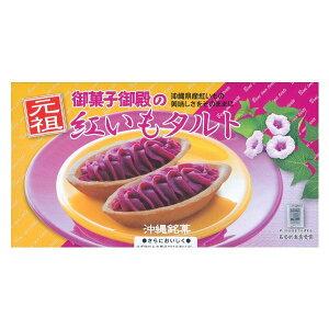 紅芋タルト 御菓子御殿 6個×10箱 元祖沖縄銘菓紅いもタルト 紅芋 タルト お菓子 沖縄土産