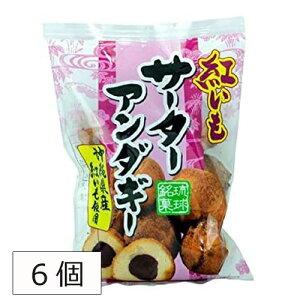 サーターアンダギー 紅芋 紅芋サーターアンダギー 沖縄 お土産 おやつ オキハム 沖縄ハム さーたーあんだぎー 6個入り