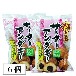 サーターアンダギー 紅芋 紅芋サーターアンダギー 沖縄土産 おやつ オキハム 沖縄ハム さーたーあんだぎー 6個入り×2袋