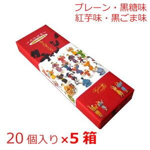 沖縄 お土産 ちんすこう 詰め合わせ カチャーシーちんすこう 20個×5箱 ファッションキャンディ 沖縄土産 お菓子