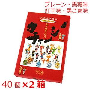 ちんすこう 詰め合わせ 沖縄お土産 お菓子 カチャーシーちんすこう 40個×2箱 ファッションキャンディ