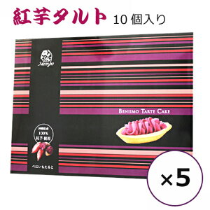 紅芋タルト 紅いもタルト 沖縄土産 ナンポー 10個×5箱 紅芋 お菓子 スイーツ お取り寄せ