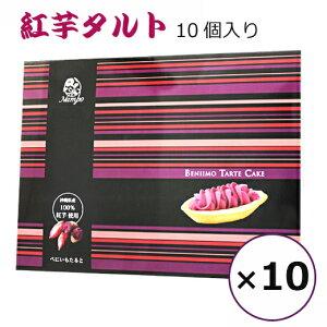 紅芋タルト 紅いもタルト 沖縄土産 10個×10箱 ナンポー 紅芋 お菓子 スイーツ お取り寄せ