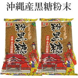 黒糖 粉末 粉 黒砂糖 沖縄 多良間 多良間島産粉黒糖 300g×2個