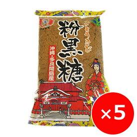 黒糖 粉 粉末 沖縄 多良間 黒砂糖 多良間島産粉黒糖 300g×5個