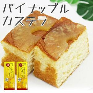 パイナップル 沖縄 お土産 お菓子 パイナップルカステラ 沖縄農園 330g ドライパイナップル カステラ お取り寄せ