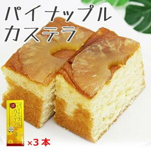 沖縄 お土産 お菓子 パイナップル パイン パイナップルカステラ 330g×3本 沖縄農園 ドライパイナップル ケーキ
