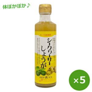 生姜 シークワーサー 生姜シロップ ドリンク シロップ 健食沖縄 シークヮーサーしょうが 330g×5本