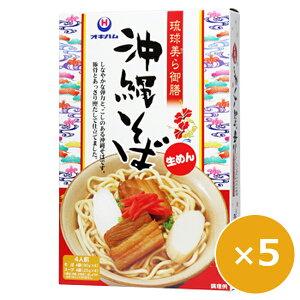 沖縄そば 生麺 お取り寄せ おすすめ オキハム 琉球美ら御膳(生麺、スープ各4食入)5個セット 沖縄 お土産