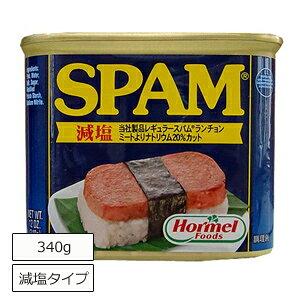 スパム 減塩 缶詰 スパム缶 沖縄 ホーメル 沖縄ホーメル ポークランチョンミート 340g