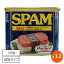 ホーメル スパム SPAM 減塩 うす塩 ポークランチョンミート 340g×12個 【\5,400-以上送料無料(北海道、沖縄除)】