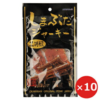 ポークジャーキー 沖縄 お土産 オキハム しま豚ジャーキー黒胡椒 25g×10個