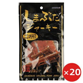 オキハム 沖縄ハム ジャーキー しまぶたジャーキー黒胡椒 25g×20個