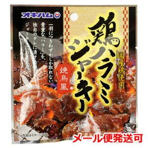 ジャーキー おつまみ 沖縄 お土産 鶏ハラミジャーキー 20g 【メール便可】焼き鳥 鶏 お試し