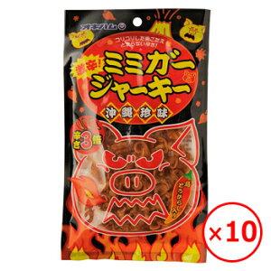 沖縄ハム ミミガージャーキー 沖縄 お土産 オキハム ミミガージャーキー激辛 23g×10袋 ポークジャーキー