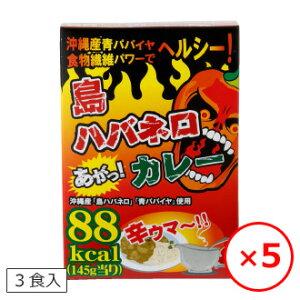 カレー レトルト 激辛 激辛カレー ご当地カレー 沖縄 ハバネロ 島ハバネロカレー 3食入り×5個