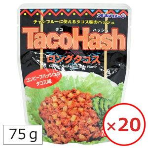 オキハム コンビーフハッシュ タコス味 タコハッシュ ロングタコス 75g×20個