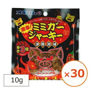 ジャーキー 沖縄 お土産 豚 オキハム ミミガージャーキー激辛 9g×30個