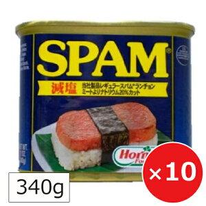 スパム 減塩 缶詰 スパム缶 うす塩 まとめ買い 340g×10個 沖縄ホーメル ポークランチョンミート レスソルト