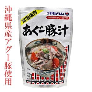あぐー豚 アグー豚 豚汁 とん汁 沖縄 あぐー豚汁 オキハム 350g 沖縄料理 レトルト