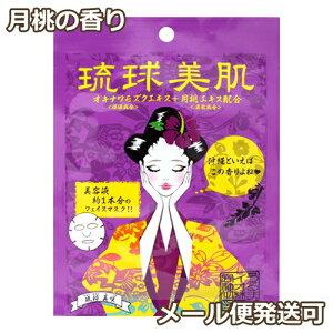 【メール便発送可】シートマスク マスク パック 日本製 琉球美肌 フェイスマスクシート 月桃