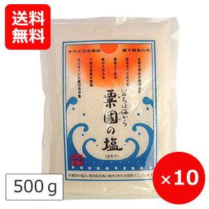【送料無料】天然塩 国産 沖縄 粟国の塩 釜炊き 釜焚 500g×10個 沖縄海塩研究所 ※発送にお時間をいただいております