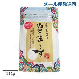 ぬちまーす ヌチマース 塩 沖縄 海塩 お土産 111g 【メール便発送可】