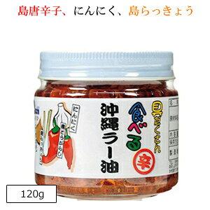 食べるラー油 沖縄 人気 お取り寄せ お土産 おかずラー油 具だくさん食べる沖縄ラー油 120g