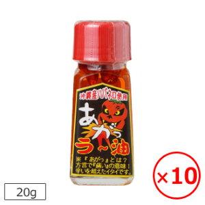 辛い ラー油 激辛 ハバネロ 辣油 沖縄 あがっラー油 20g×10本