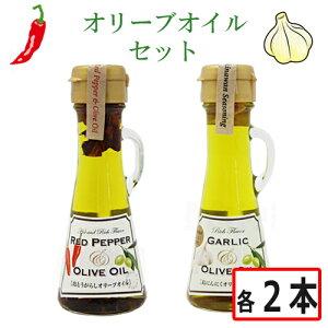 にんにくオリーブオイル 島とうがらしオリーブオイル オリーブオイル お土産 ミニボトル 各70g×2本 沖縄土産に 島唐辛子 島にんにく