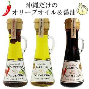 醤油 オリーブオイル お土産 沖縄 ピリ辛島にんにく醤油 にんにくオリーブオイル 島唐辛子オリーブオイル 各70g