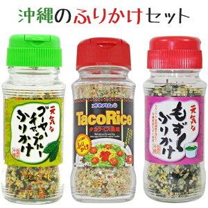 ふりかけセット 混ぜご飯 お土産 お取り寄せ オキハム 沖縄土産 ゴーヤーチャンプルーふりかけ もずくふりかけ タコライスふりかけ