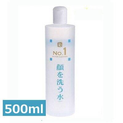 顔を洗う水 ウォータークリーナー No.1 500ml 洗顔用化粧水 【送料無料(北海道、沖縄除)】