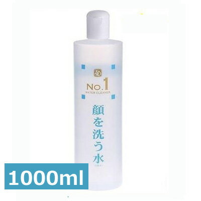【送料無料】顔を洗う水 ウォータークリーナー No.1 1000ml 洗顔用化粧水