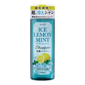 冷感 シャンプー ひんやり クール 女性 メンズ クールシャンプー 冷感グッズ ビューウェル アイスレモンミント 200ml
