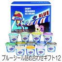 12個セット ブルーシール アイスクリーム お歳暮 お祝 送料無料 沖縄土産 お礼 内祝い ギフト 誕生日 ブルーシール…