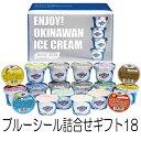 18個セット ブルーシール アイスクリーム お歳暮 お祝 送料無料 沖縄土産 内祝い お礼 ギフト 誕生日ブルーシール詰…