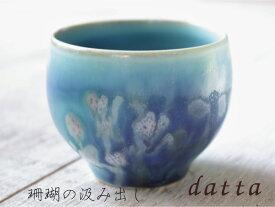 やちむん/珊瑚の食器/沖縄の陶器ヤチムン/大きめのぐいのみ/食前酒の杯/汲み出し/Coral plate/藍色