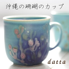 やちむん カップ/沖縄陶器/さんごのコーヒーカップ/引出物/内祝/ギフト/サンゴ/ヤチムン/珊瑚カップ 藍色(NO-1)母の日・父の日のプレゼント・結婚内祝い