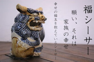 "In the [sold out / sold""precious gift. --Acrobatics--Fuzhou Shisa [blue], [cream] [fun gift _ packaging]"