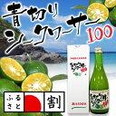 青切りシークワーサー100 500mlx3【送料無料|シークヮーサー|極早生|平実檸檬|ヒラミレモン|ビタミンC|健康|長…