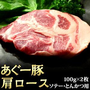 あぐー豚 肩ロース ソテー・とんかつ用 100g×2枚 アグー豚 沖縄 お歳暮 お中元 ギフト 贈答 お肉 ブランド豚 冷凍 土産 取り寄せ