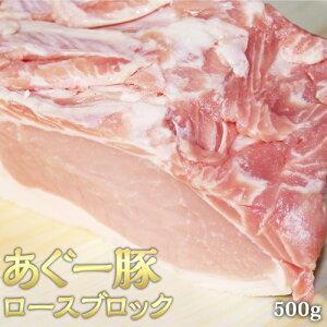 あぐー豚 ロース ブロック 500g アグー豚 沖縄 お歳暮 お中元 ギフト 贈答 お肉 ブランド豚 冷凍 土産 取り寄せ まとめ買い