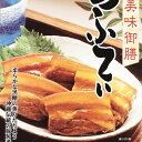 オキハム 琉球美ら御膳 らふてぃ(ラフテー) 250g【らふてー|ラフティ|豚の角煮|沖縄|土産|おみやげ|取寄せ】