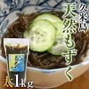 久米島天然もずく(太もずく)1kg【もずく|海藻|ダイエット|ヘルシー|健康|沖縄|土産|取り寄せ|まとめ買い】