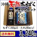 もずく【送料無料】沖縄県久米島産天然太もずくギフトセット沖縄土産・海産物