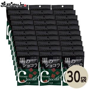 【送料無料】 黒のショコラ(コーヒー味) 40g×30個 沖縄土産 沖縄 お土産 黒糖 お菓子 チョコレート バレンタイン 琉球黒糖